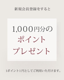 新規会員登録をすると1000ポイントプレゼント
