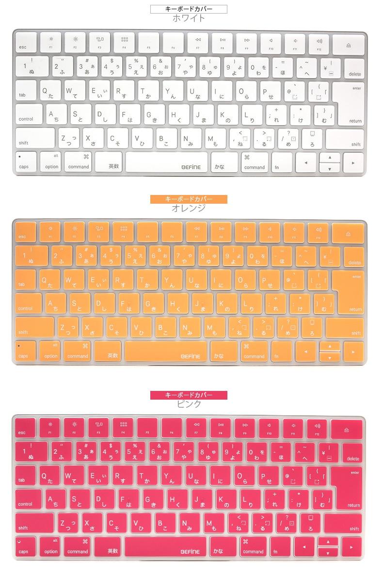 キースキン Magic Keyboard用 キーボードカバー