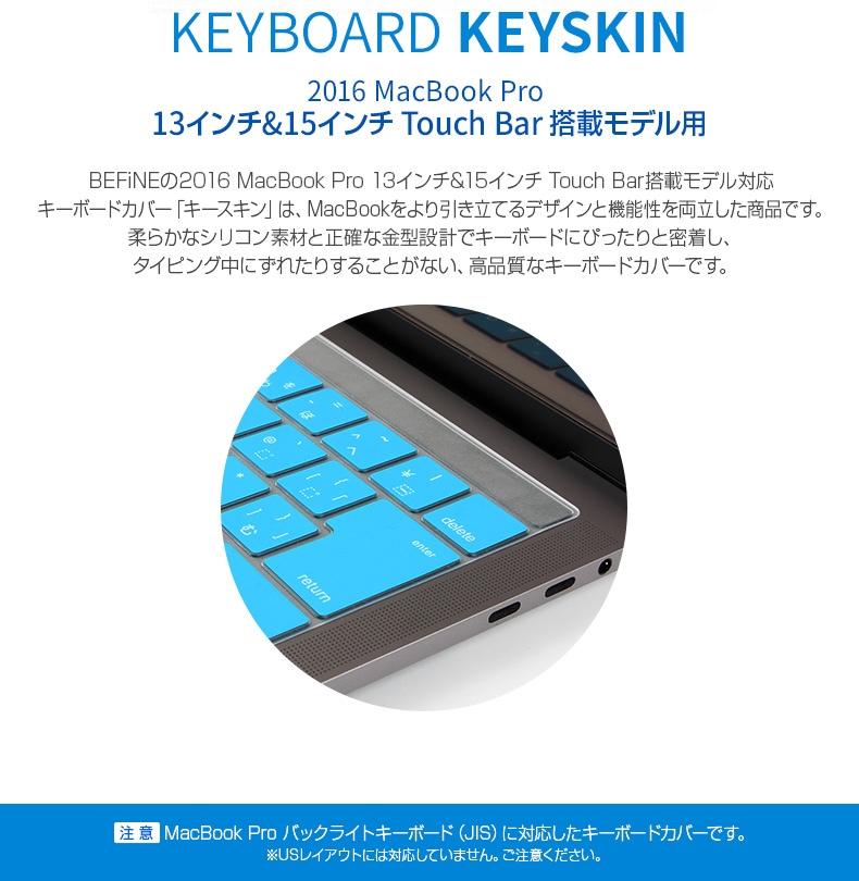 商品詳細-2016MacBookPro13インチ/15インチキースキン