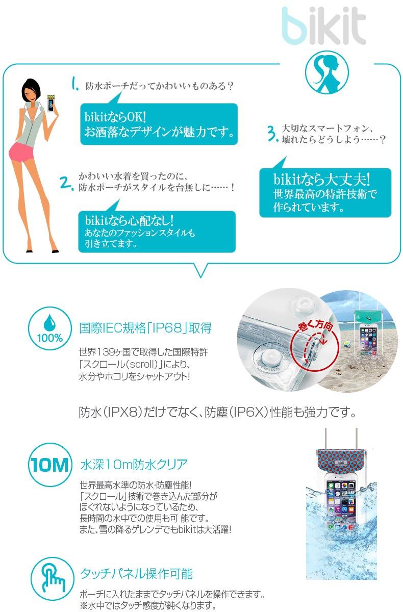 商品詳細-6.4インチ防水ケース