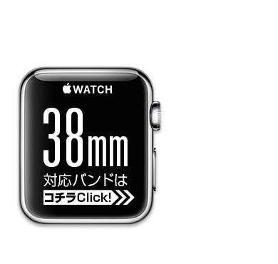 AppleWatchCroco38mm