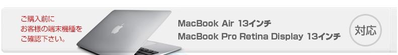 対応機種-MacBook 13インチケース