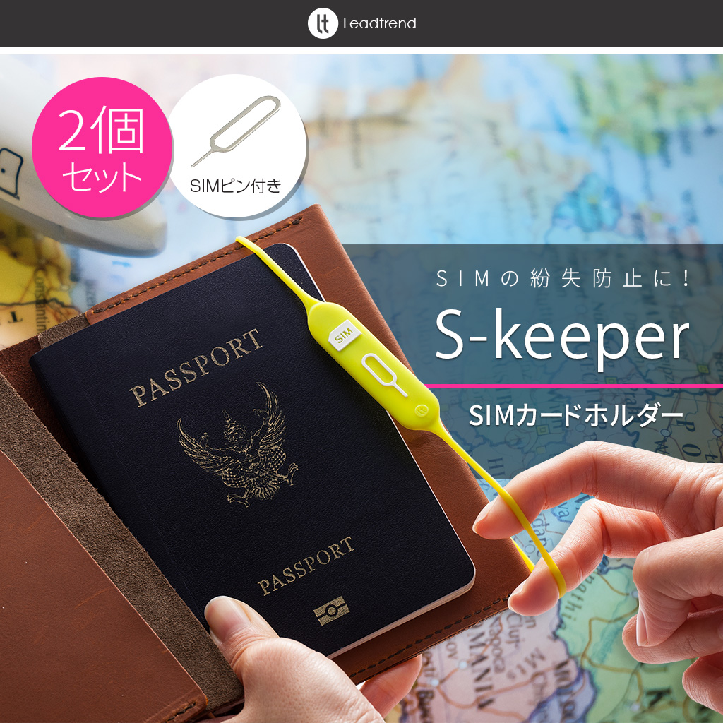 Lead Trend(リードトレンド)S-keeper Travel sim holder