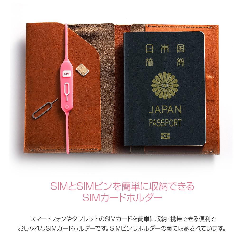 パスポートホルダーとしても使用可能
