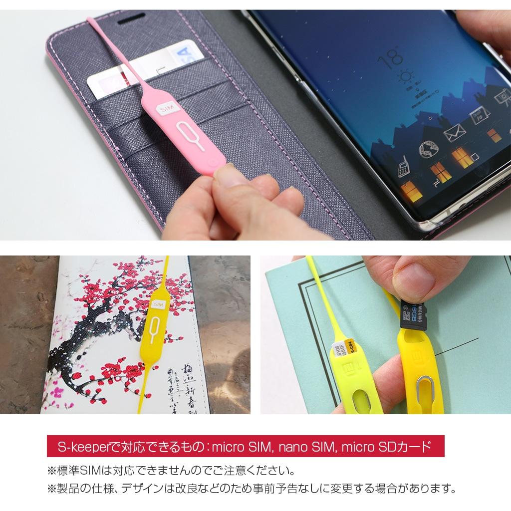 S-keeperで対応できるもの:micro SIM, nano SIM, Micro SDカード