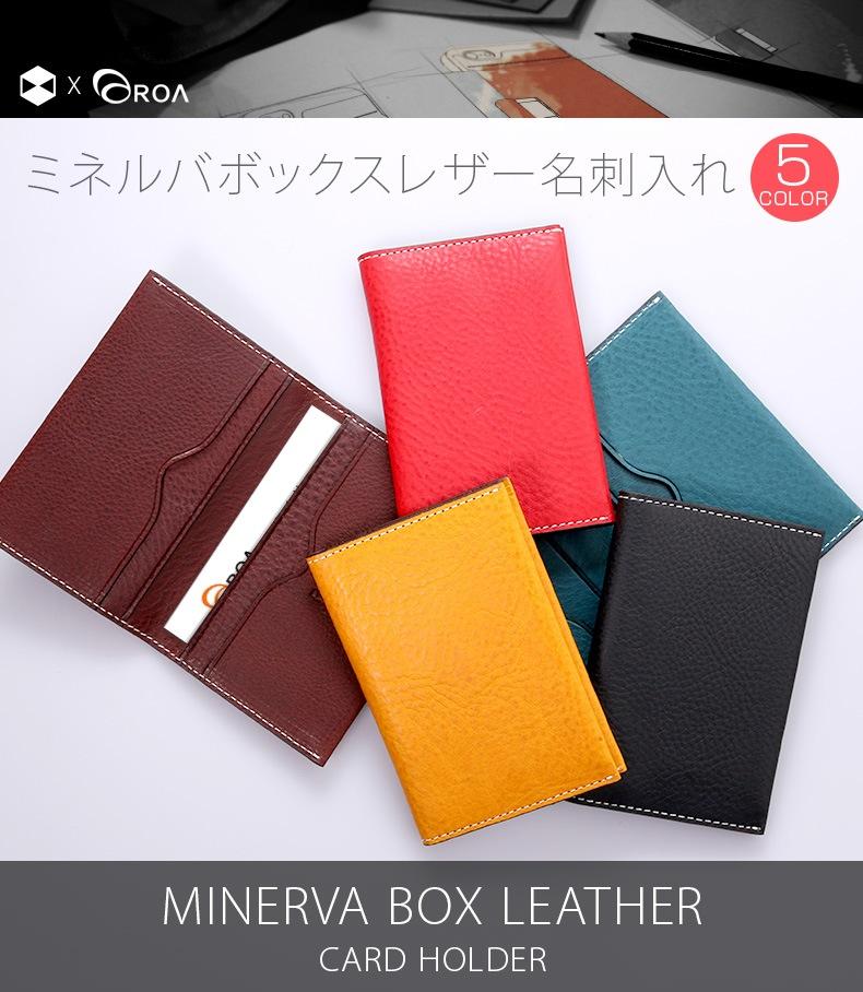 Minerva Box Leather 名刺入れ