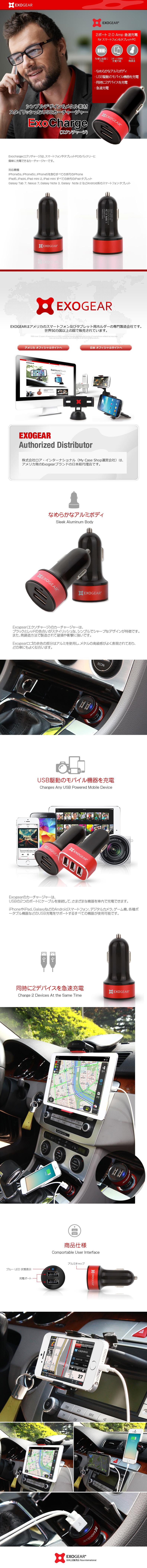 商品詳細ExoCharge(エクソチャージ) 2ポート