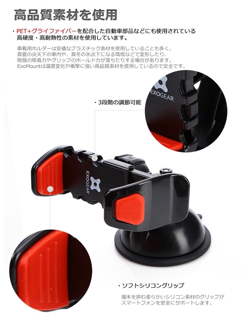 スマートフォンホルダー ExoMount Ultra