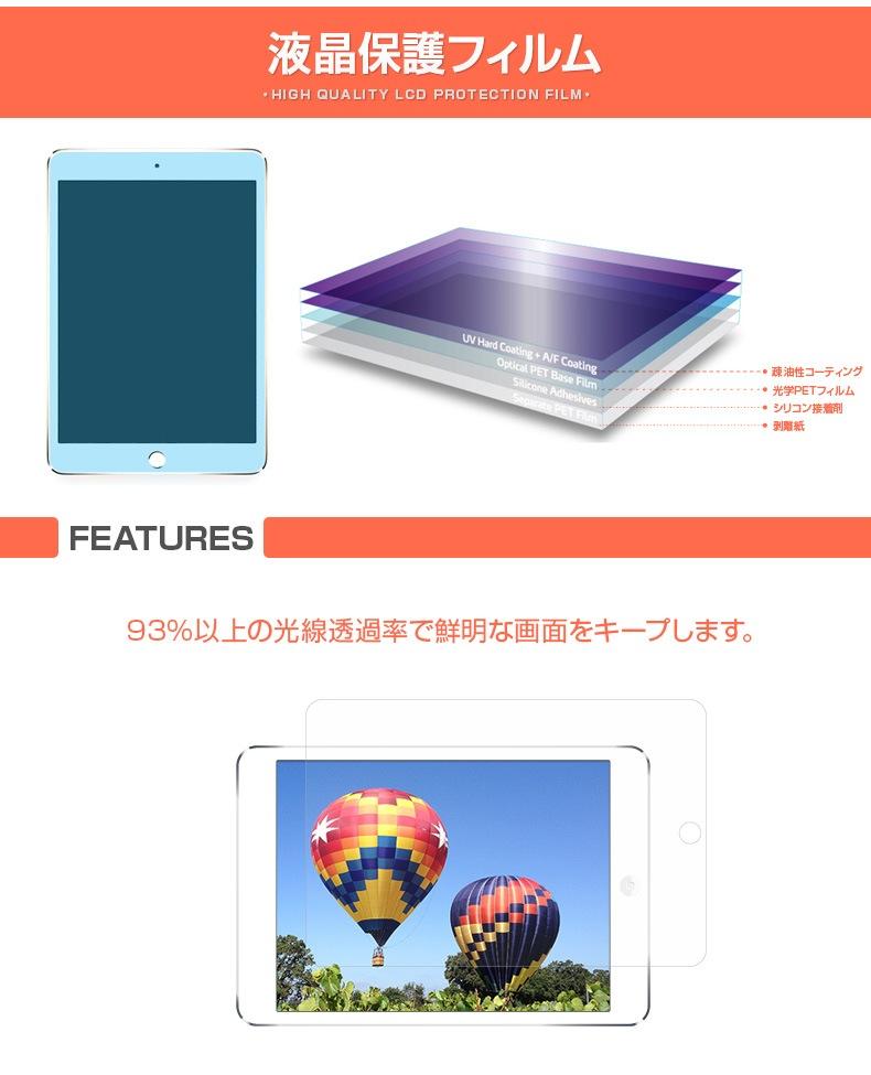 iPad mini 4 液晶保護フィルム