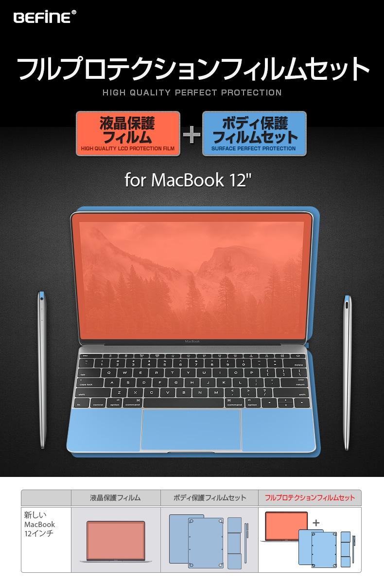商品詳細-MacBook12インチフィルム