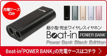 充電ケースのみ購入できます。