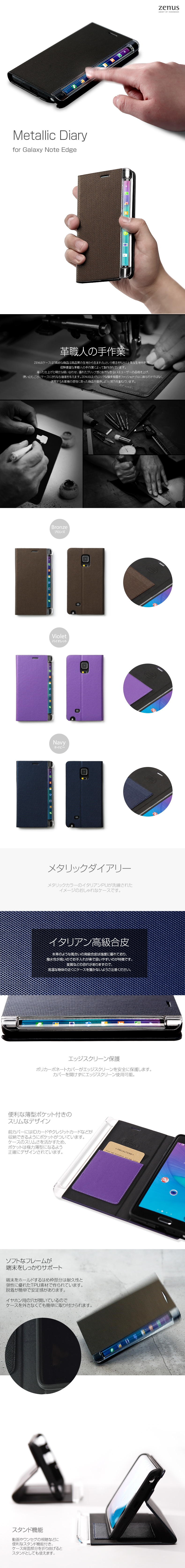 商品詳細-GALAXY Note Edge専用ケース