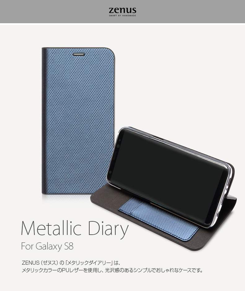 Galaxy S8 Metallic Diary