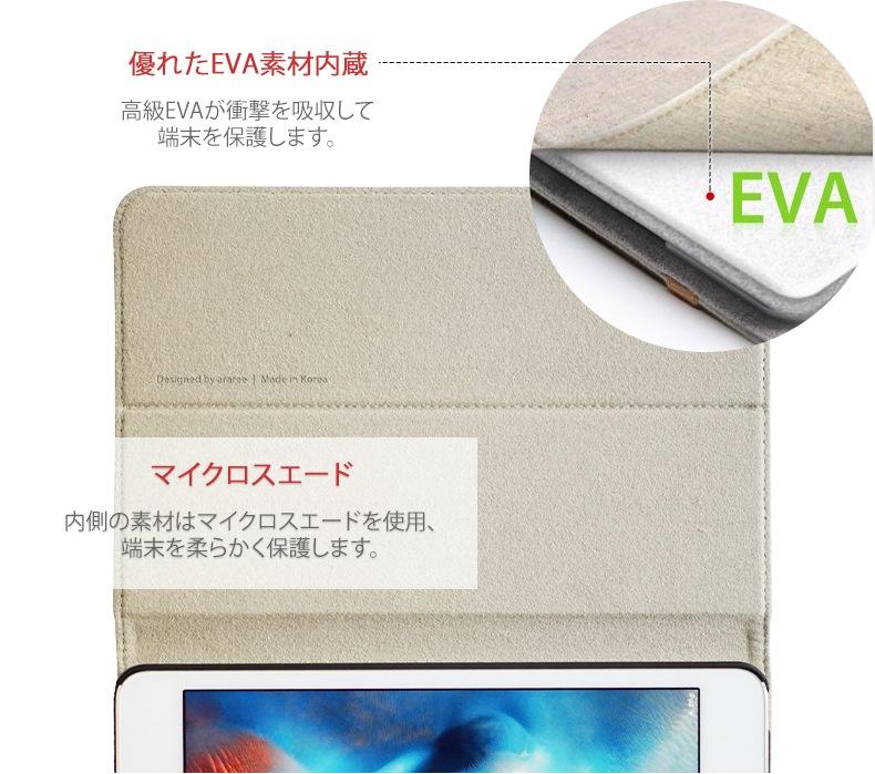 優れたEVA素材内蔵-アイパッドミニケース