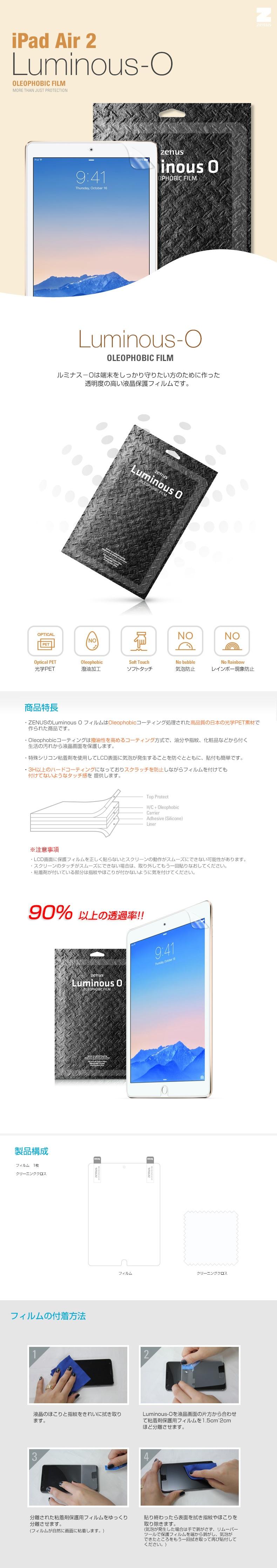 商品詳細-iPad Air2専用フィルム