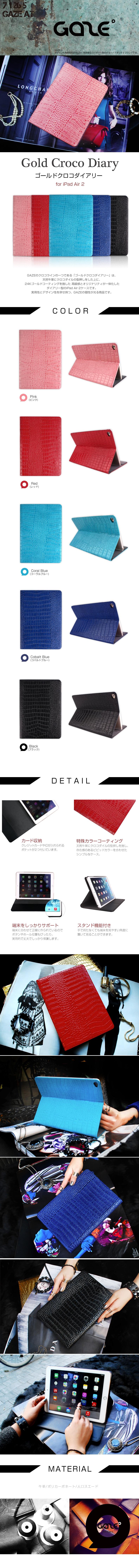 商品詳細-iPadAir2専用ケース