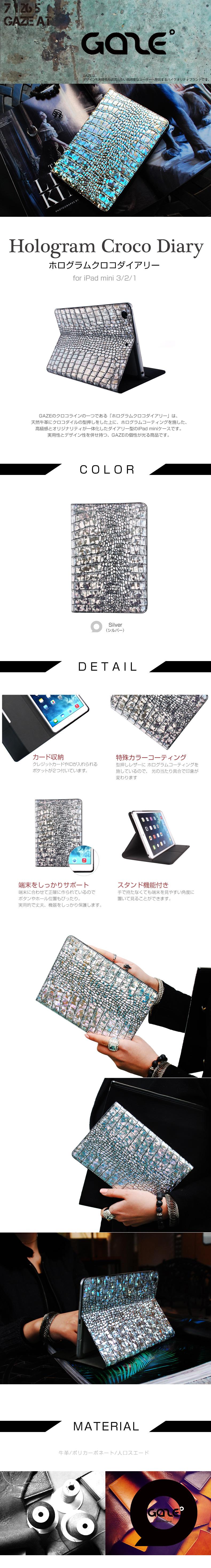 商品詳細-iPadmini3専用ケース