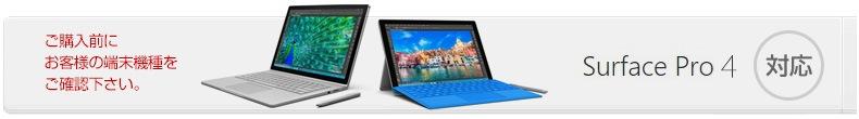 対応機種-Surface Pro4