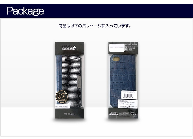パッケージ-iPhoneSEケース