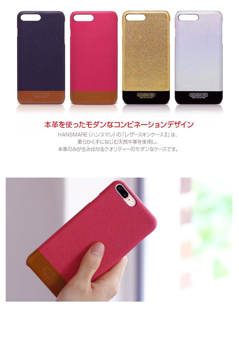 商品詳細-iPhone7Plusケース