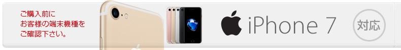 対応機種-iPhone7Plusケース