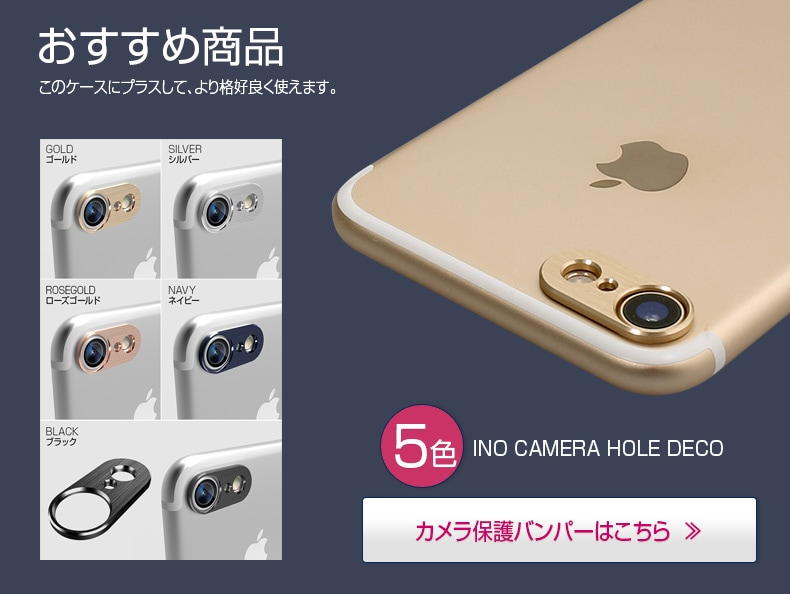 おススメ商品「motomo INO CAMERA HOLE DECO」
