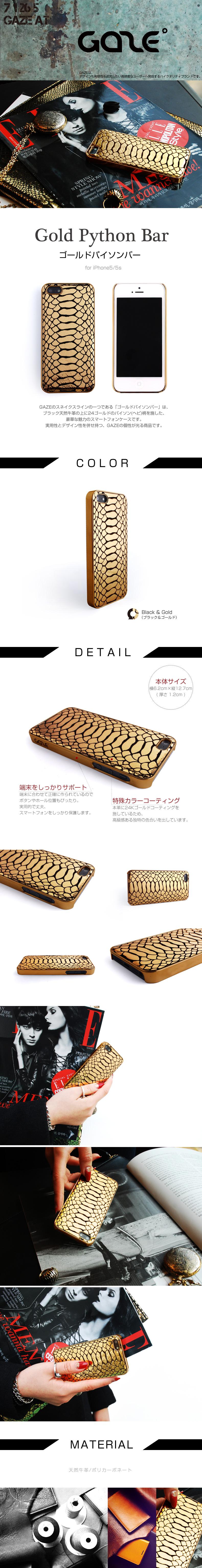 商品詳細iPhone5/5sGold Python Bar (ゴールドパイソンバー)