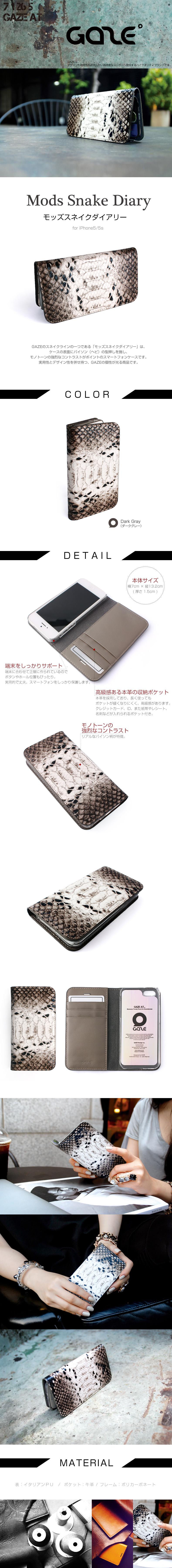iPhone5/5s ケース Milk Snake Diary (ミルクスネイクダイアリー)