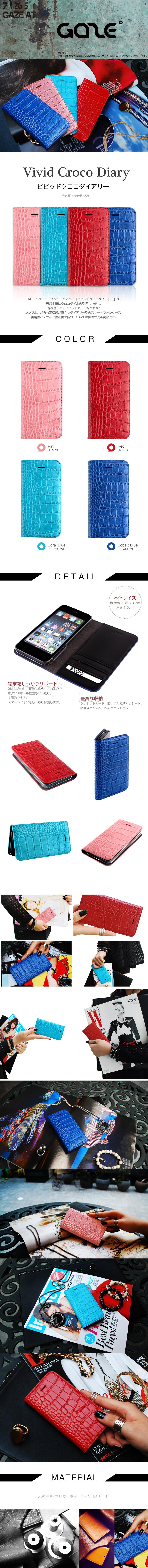 商品詳細iPhone5/5sVivid Croco Diary (ビビッドクロコダイアリー)