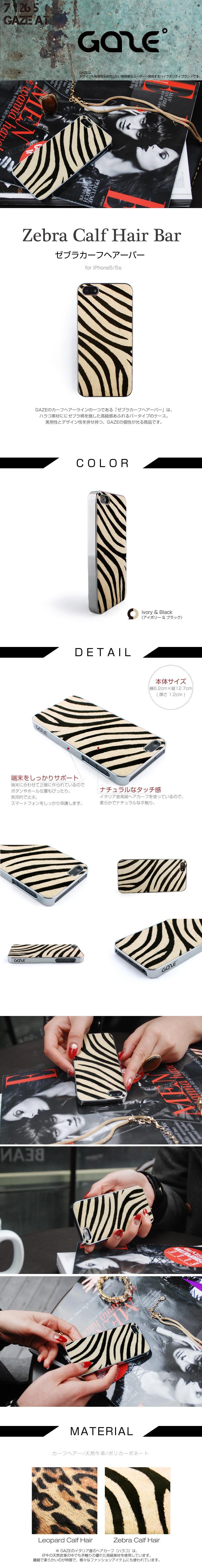 商品詳細iPhone5/5sZebra Calf Hair Bar (ゼブラカーフヘアーバー)