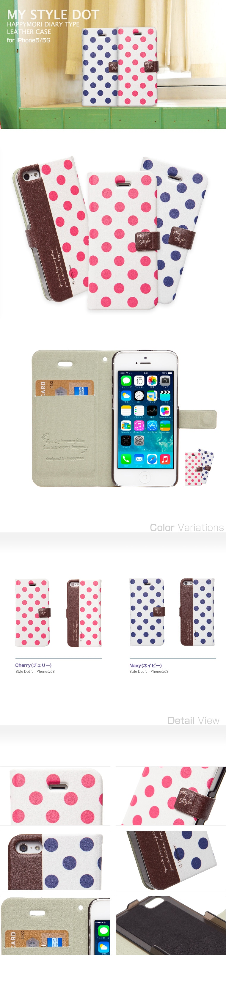 Happymori iPhone5S/5 Style Dot Diary (スタイルドット ダイアリー)