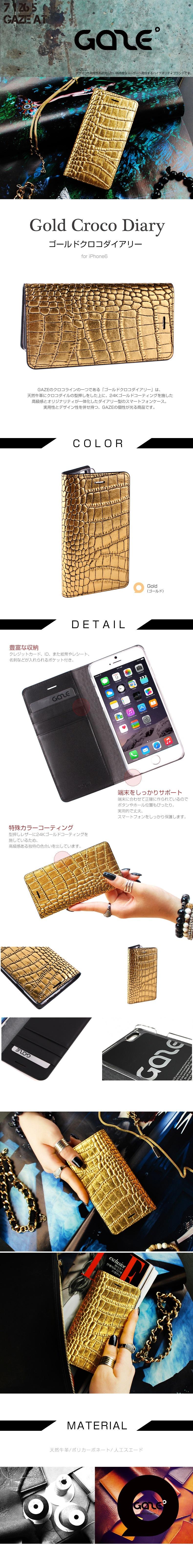 商品詳細GAZE Gold Croco Diary(ゴールドクロコダイアリー)