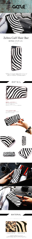 商品詳細【iPhone6 ケース】 GAZE Zebra Calf Hair Bar(ゼブラカーフヘアーバー)