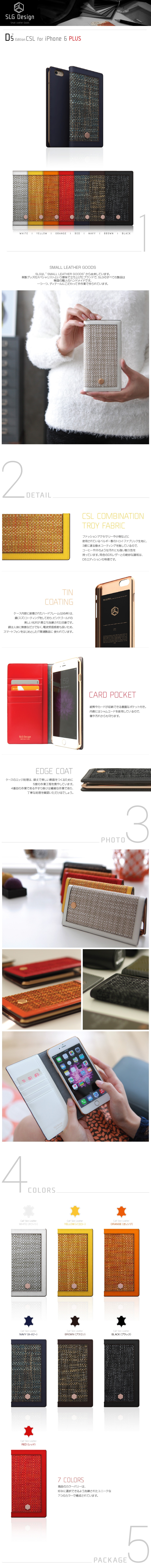 【iPhone6 ケース】 SLG Design D4 Metal Leather Diary