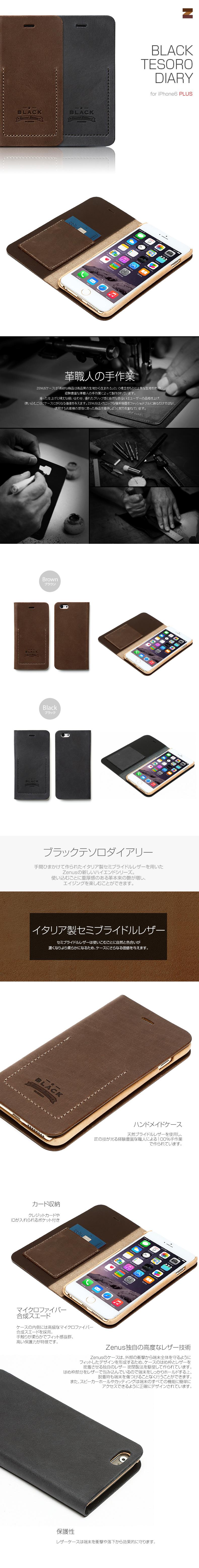 ze_i6p_BlackTesoroD_jp.jpg Gold