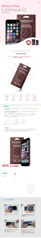 商品詳細-iPhone6専用フィルム