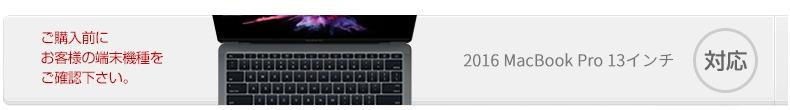 対応機種-2016MacBookPro13インチ