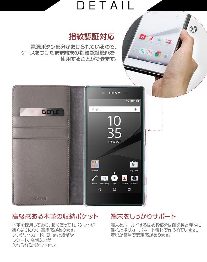 商品詳細-エクスペリア ゼット5専用ケース