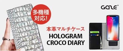 Gaze Hologram Croco Diary
