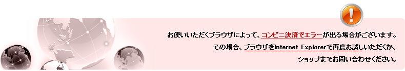 お使いいただくブラウザによって、コンビニ決済でエラーが出る場合がございます。その場合、ブラウザをInternet Explorerで再度お試しいただくか、ショップまでお問い合わせください。