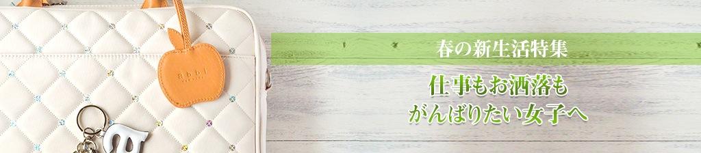 春の新生活特集「仕事もお洒落もがんばりたい女性へ」abbiNewYorkおススメPCバッグ