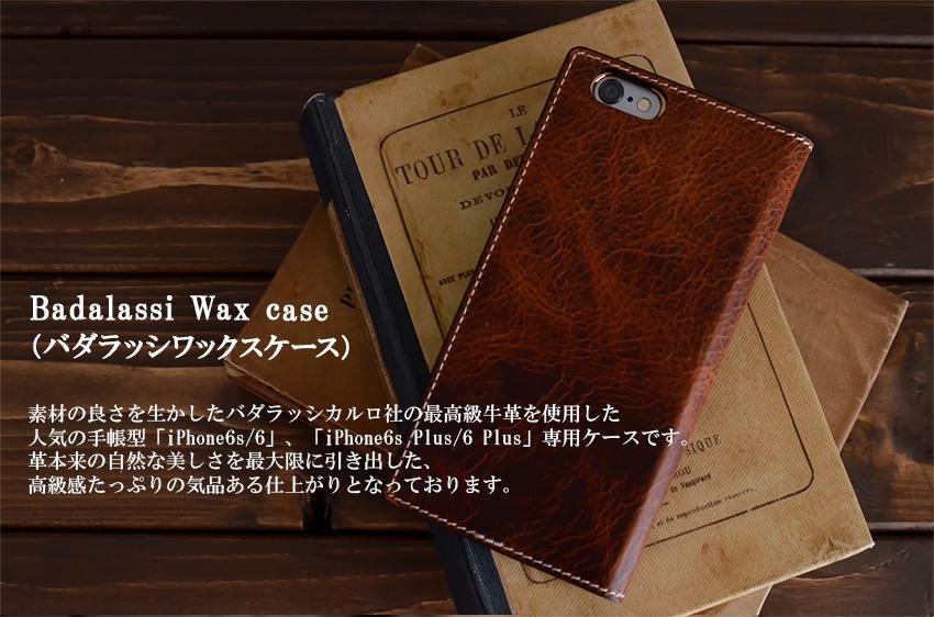 Badalassi Wax case 素材の良さを生かしたバダラッシカルロ社の最高級牛革を使用した人気の手帳型「iPhone6s/6」、「iPhone6s Plus/6 Plus」専用ケースです。革本来の自然な美しさを最大限に引き出した、高級感たっぷりの気品ある仕上がりとなっております。
