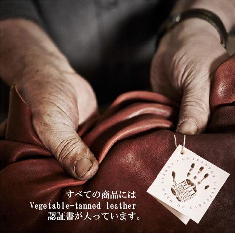 すべての商品にはVegetable-tannedleather認証書が入っています。