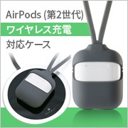 AirPods2 ワイヤレス充電対応ケース