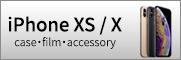 2018 iPhone XS ケース