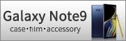 Galaxy Note9 ケース