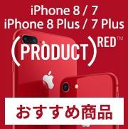 \赤が好きな人、集まれ〜!/新色★赤いiPhone登場!!