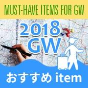 2018今年のGW、より楽しく過ごすためのおすすめアイテム!