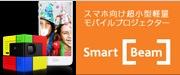 スマートビーム日本公式代理店