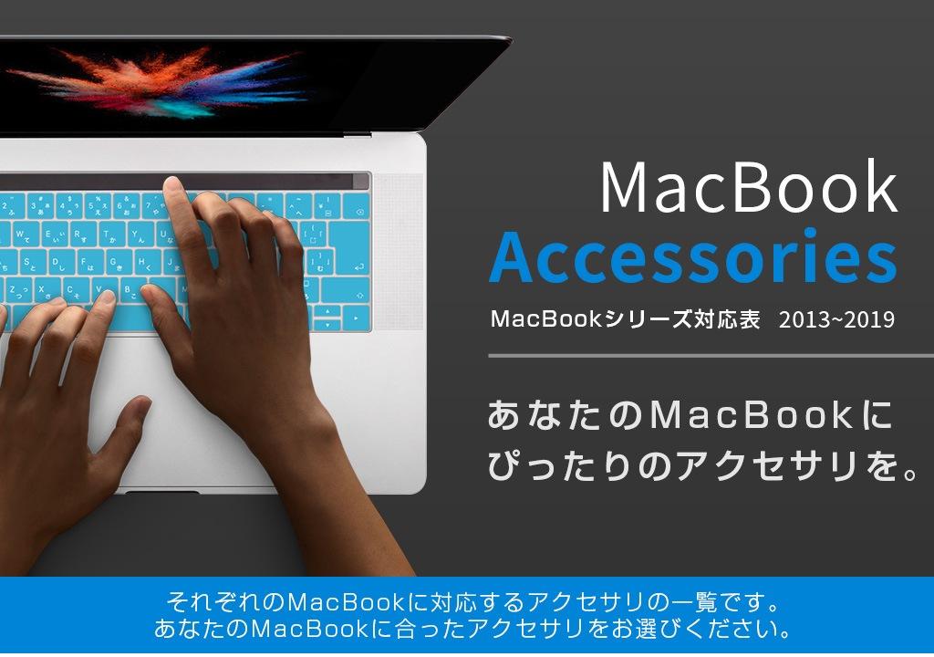 あなたのMcaBookにぴったりのアクセサリを